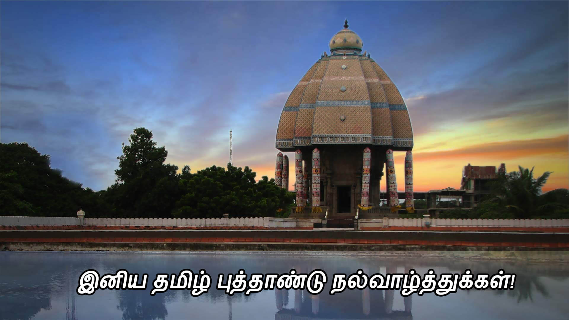 happy tamil new year wishes greetings valluvar kottam wallpaper