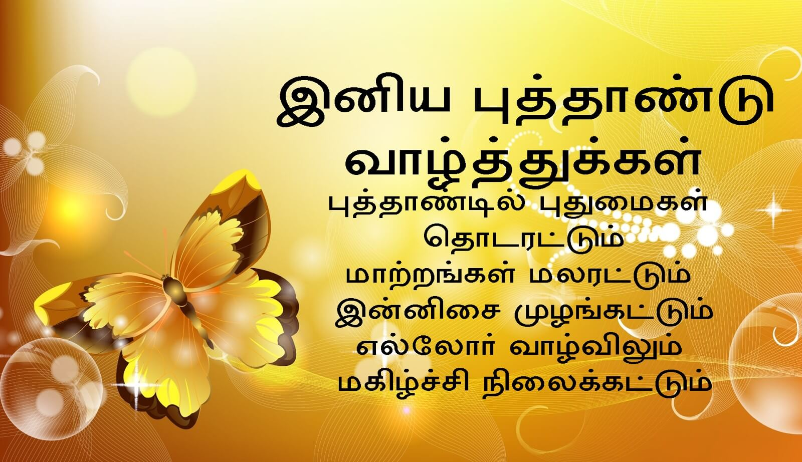 happy tamil new year wishes tamil kavithai hd wallpaper